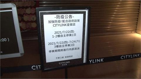 傳櫃員確診 CityLink松山店自主停業1天