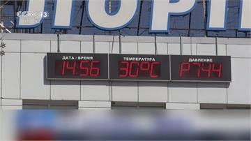 俄羅斯飆38度變烤箱!專家警告:今年迎最熱夏天