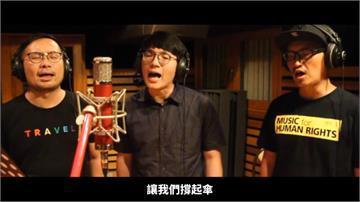 香港爭自由不孤單!「撐香港」演唱會17日登場