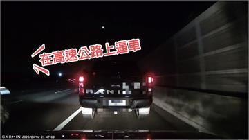 國道嫌前車慢 狂叭後...竟超前攔停踹打車門