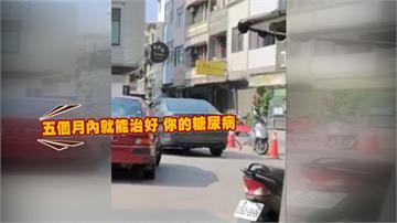 街頭廣播賣藥「五個月治好糖尿病」 業者遭衛生局盯上可罰500萬