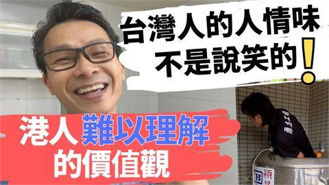 台式人情味驚呆港人!洗水塔順手幫清地板 網讚:台灣最寶貴的資產