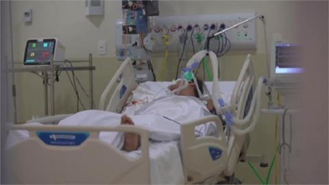 新冠疫情震央巴西 插管藥物面臨短缺