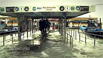 全球/無可逆轉的環境災害 全球沿海都市沉沒中?