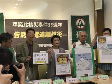 快新聞/ 台灣名列最危險核電廠名單 環保團體籲應廢核四
