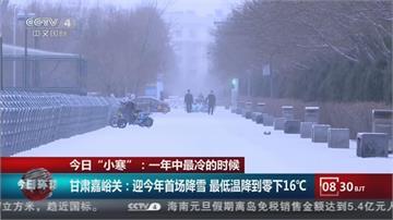 中國兩波寒流接連侵襲 甘肅降初雪 新疆最低溫零下30度