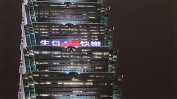 101國慶點燈 愛台標語「婆娑之島、堅韌之國」