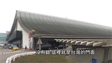 巡檢桃機玻璃屋頂 「天降奇兵」守護台灣門面