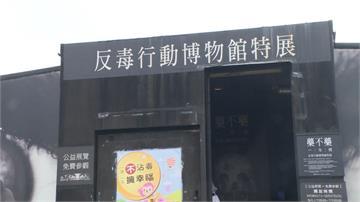 全民反毒!桃園「反毒行動博物館」開幕