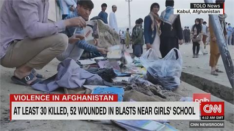 阿富汗喀布爾學校遭汽車炸彈攻擊 58死150傷