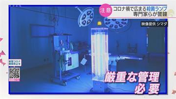 日本人爆買「紫外線殺菌燈」 專家示警:恐致皮膚灼傷