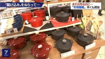 日本消費稅十月調至10% 業者瞄準漲稅前購物潮
