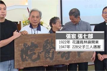出借一甲子!醫院牌匾終歸還228受害者張七郎遺孀