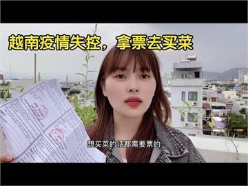 越南疫情嚴峻現況曝光 當地人嘆:買菜需出示票據