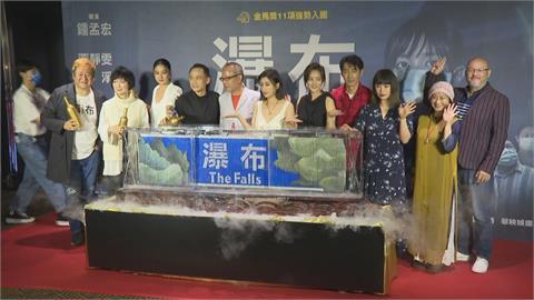 國片「瀑布」舉行首映會 關注疫情打亂人類生活
