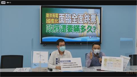 離岸風電延宕 國民黨批跳票 業者指疫情影響