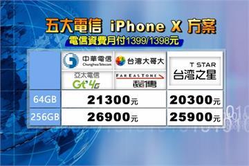 iPhone X將開賣!5大電信都無0元機方案
