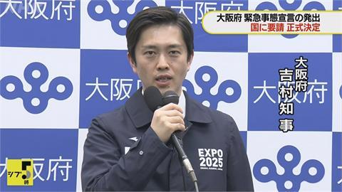 快新聞/日本大阪單日確診數頻破千 吉村洋文籲中央發布緊急事態宣言