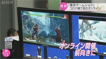 年度盛事!東京電玩展「線上開幕」任天堂業績獨領風騷 熱門新作「百家爭鳴」