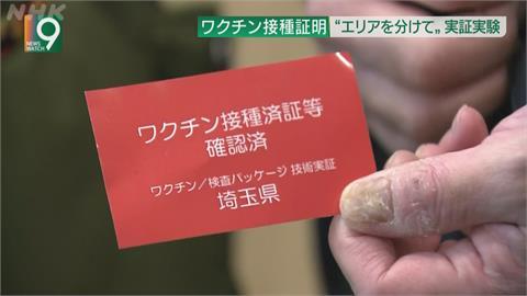各地疫苗通行證不盡理想 日本政府預計今年推出統一版本