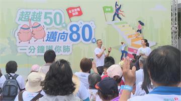 你1分鐘爬不到30階嗎? 衛教大使邰智源建議趕快去檢查