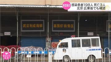 2天增136人確診!中國武漢肺炎死亡再增1例