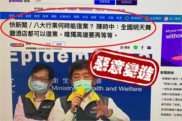 快新聞/報導疫情記者會「標題遭惡意變造」 《民視新聞》嚴正聲明:違法可判3年有期徒刑