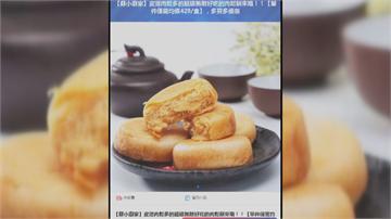 標榜50年肉鬆老店「嚨係假」網購要小心!訂台灣肉鬆餅竟變福建貨