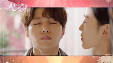 《僅此一次的愛情》妍書與丹的深情一吻 起了化學變化!