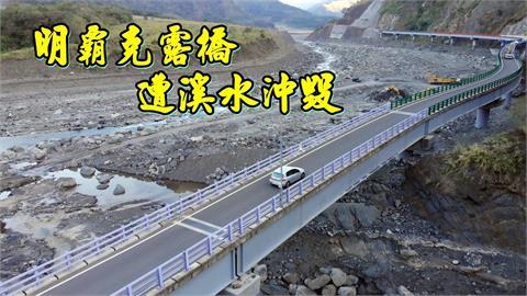 他空拍南橫公路壯麗景致!見明霸克露橋全貌 網嘆:大自然反撲力量可怕