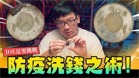 模型達人洗錢術!他讓50元硬幣重現光澤 卻因「一枝筆」弄得傷痕累累