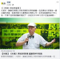 《民報》宣布將結束營運  陳永興:已完成階段性使命