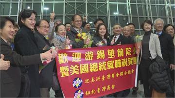 美國總統就職典禮台灣會派團祝賀? 立委:可爭取更高層級官員前往