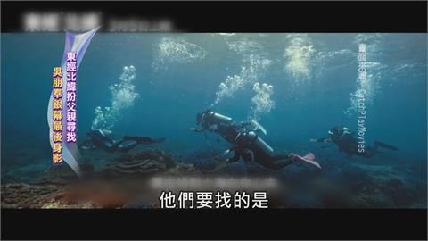 吳朋奉遺作「東經北緯」 藉海洋尋寶探究親情