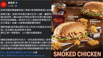 麥當勞臉書全亂碼引小編之亂 網友朝聖「名人翻譯」笑歪樓