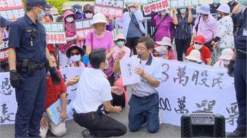 華映成壁紙  高齡股東賠光老本 自救會行政院前下跪抗議
