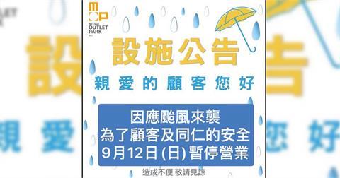 快新聞/「璨樹」颱風襲台! 林口三井Outlet停業1天、台中港店正常營業