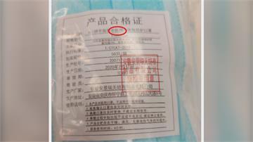 兩邊老闆都是林明進!名嘴:加利進中國製口罩洗產地?