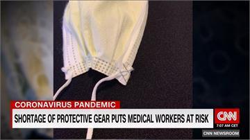 「一個口罩用5天」...美國防疫物資告急 醫護嘆:覺得被遺棄了
