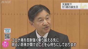 日本德仁天皇慶61歲生日!宴會活動因疫取消