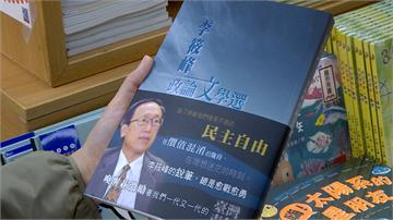 李筱峰發表新書《政論文學選》 以文學角度 探討民主自由歷史