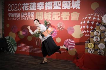 花蓮「幸福聖誕城」點燈啟動 徐榛蔚邀請全國遊客共襄盛舉