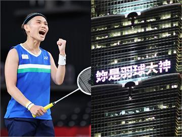東奧/小戴惜敗奪銀!台北101「6字應援」2萬人暖哭:妳是羽球大神