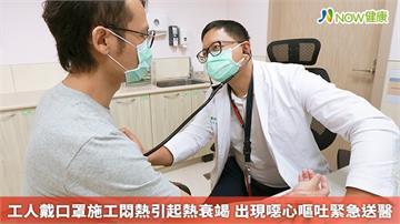工人戴口罩施工悶熱引起熱衰竭 出現噁心嘔吐緊急送醫