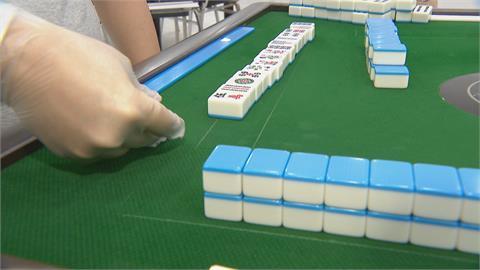 10/5鬆綁! 打麻將得戴手套 牌友最關心「怎麼摸牌?」