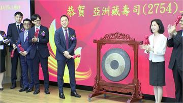「亞洲藏壽司」今掛牌登場 股價直奔120.5元 股民現賺6.55萬
