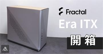 「開箱」Fractal Era ITX 小機殼 - 精緻小巧,木頭與金屬的巧妙結合