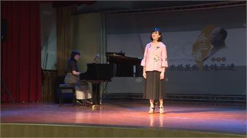 吳三連120年冥誕音樂會  孫女吳文慧獻唱