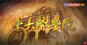 台灣演義/走過戰火與重生!貫串台灣史的「臺大醫學院史」|2017.04