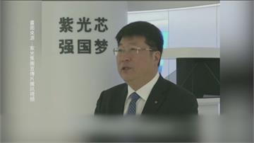 中國半導體夢碎?囂張沒落魄的久!紫光集團驚爆負債逾6000億台幣